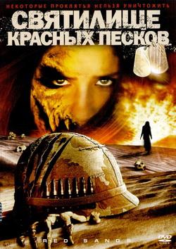 Святилище Красных Песков/ Red Sands (2009 DVDRip)