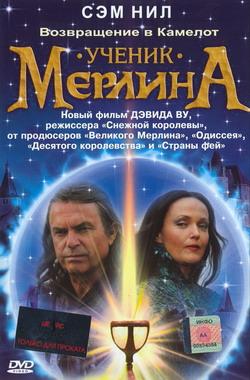 მერლინი/Merlin / Ученик Мерлина/2006