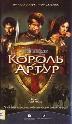 Король Артур [Режиссерская версия] / King Arthur [Director's Cut]