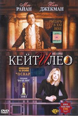 Кейт и Лео / Kate & Leopold