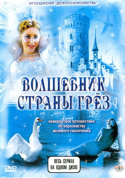 Фильм Волшебник страны грез (Film Hans Christian Andersen: My Life As A Fairy Tale)