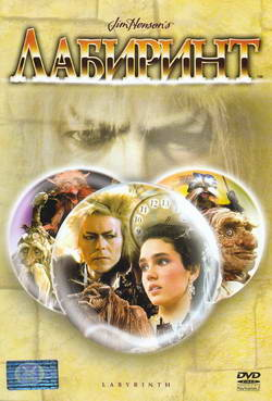 Фильм Лабиринт (Film Labyrinth)