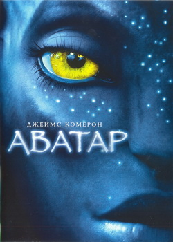 Фильм Аватар (Blu-ray + DVD) (Film Avatar)