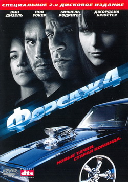 Фильм Форсаж 4 (2 DVD) (Film Fast and Furious 4)
