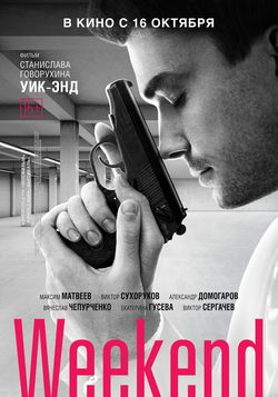 Фильм Weekend (Film )