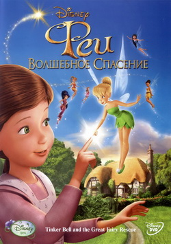 Фильм Феи: Волшебное спасение (Film Tinker Bell and the Great Fairy Rescue)
