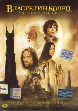 Фильм Властелин колец: Две крепости (2 DVD) (Film TLord of the Rings 2 - Extended Edition)