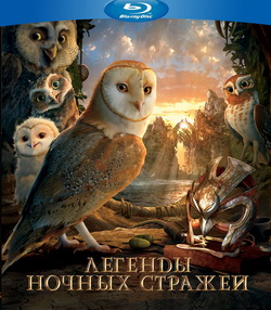 Фильм Легенды ночных стражей (Blu-ray) (Film Legend of the Guardians: The Owls of Ga'Hoole)