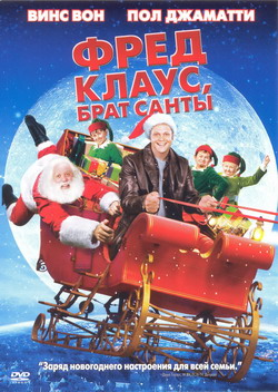 Фильм Фред Клаус, брат Санты (Film Fred Claus)