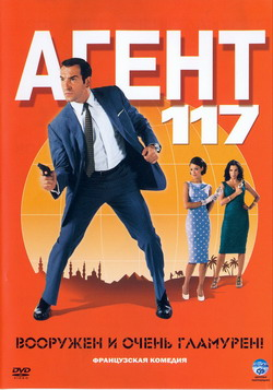 Фильм Агент 117 (Film OSS 117: Le Caire nid d'espions)