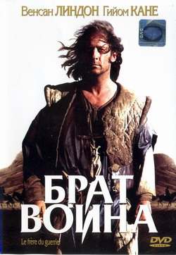 Фильм Брат воина (Film Le Frere du guerrier /The Warrior's Brother)