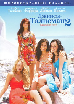 Фильм Джинсы - талисман 2 (Film The Sisterhood of the Traveling Pants 2)