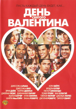 Фильм День святого Валентина (Film Valentine's Day)