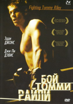 Фильм Бой Томми Райли (Film Fighting Tommy Riley)
