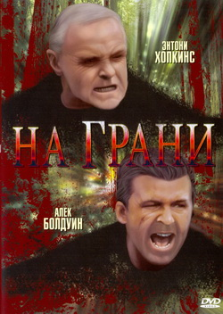 Фильм На грани (Film The Edge)