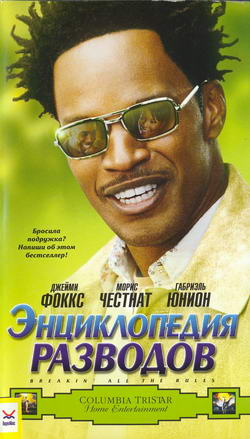 Фильм Энциклопедия разводов (Film Breakin' All the Rules)