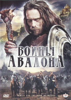 Фильм Воины Авалона (Film Merlin and the Book of Beasts)