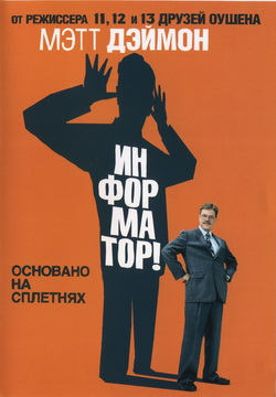Фильм Информатор (Film The Informant!)