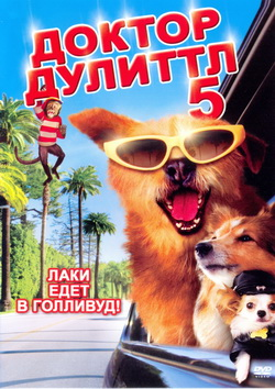 Фильм Доктор Дулиттл 5 (Film Dr. Dolittle: A Tinsel Town Tail)
