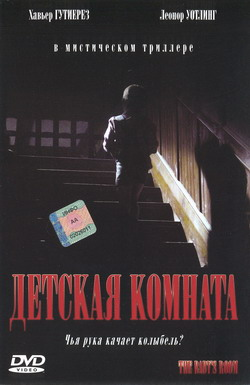 Фильм Детская комната (Film Films to Keep You Awake: The Baby's Room)